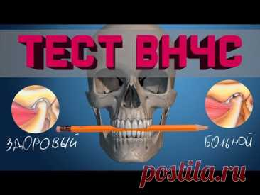 Тестируем ВНЧС. Шея болит из-за челюсти!?