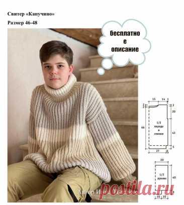 У нас с @tamaramarochkina для вас есть подарок))-бесплатное описание к свитеру Капучино))Сохраняйте себе в закладки и не забудьте #вяжутнетолькобабушки #вязаниеспицами #рукоделие #ручнаяработа #люблювязать #свитерспицами #моехоббивязание #хэндмэйд #вяжуспицами #бесплатноеописание #knitting #handmade