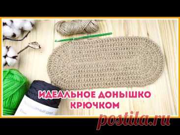 Идеальное овальное донышко крючком для вязанной сумки или корзины