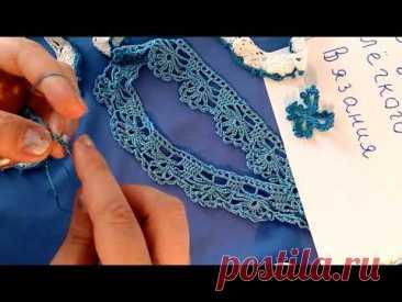 ЛЕНТОЧНОЕ КРУЖЕВО)АЖУРНОЕ КРУЖЕВО КРЮЧКОМ)Crochet