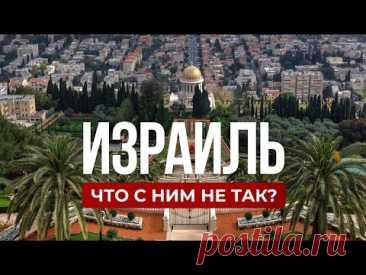 Вся правда о жизни в Израиле