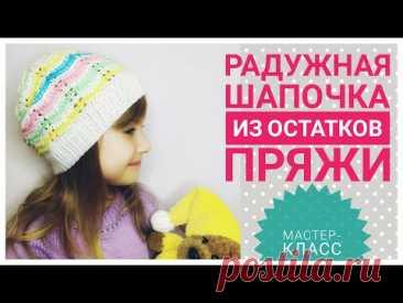 ШАПКА ИЗ ОСТАТКОВ ПРЯЖИ //Ну Ооочень просто)) // МК