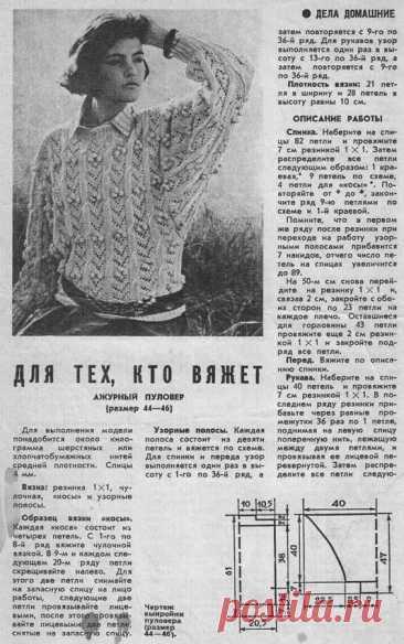 модели вязания из старых журналов наука и жизнь: 12 тыс изображений найдено в Яндекс.Картинках