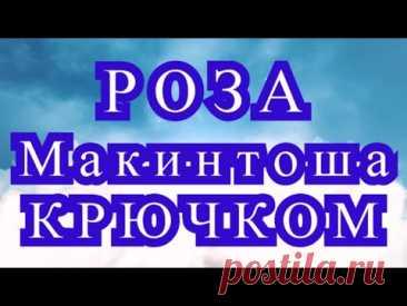 Роза Макинтоша крючком - пошаговый Мастер-класс (МК)