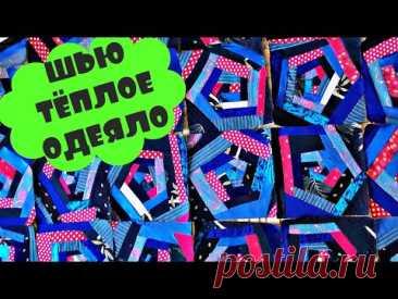 Лоскутное одеяло своими руками/пэчворк/patchwork quilt(2020)