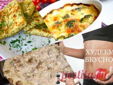 Ещё одно безуглеводное меню. Всего 3 блюда и 1378 ккал | ХУДЕЕМ ВКУСНО! | Яндекс Дзен