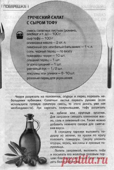 Греческий салат с сыром тофу (постный салат)