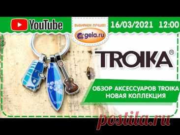 Обзор аксессуаров TROIKA. Новая коллекция
