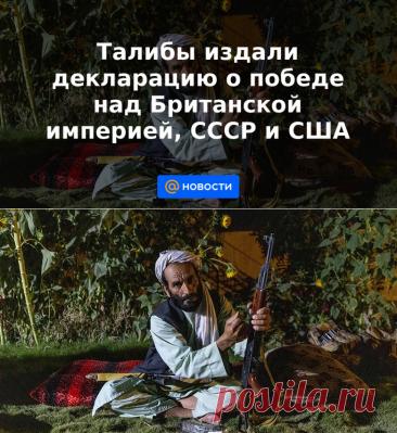 Талибы издали декларацию о победе над Британской империей, СССР и США - Новости Mail.ru