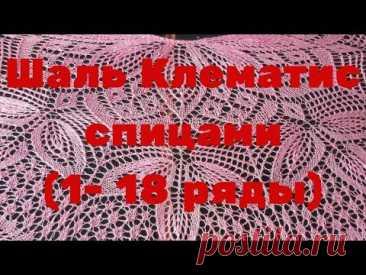 Шаль Клематис спицами (1- 18 ряды)