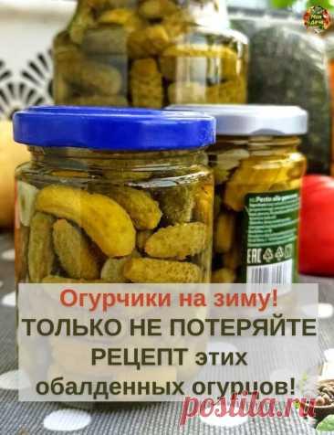 (20+) В БАНОЧКУ! Соленья, варенья, заготовки на зиму! | Facebook