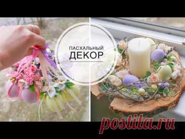 Композиция на Пасху / Декор яиц  цветами  /   DIY TSVORIC