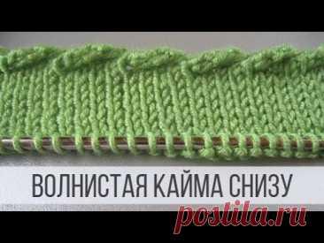 Волнистая кайма спицами при вязании снизу вверх