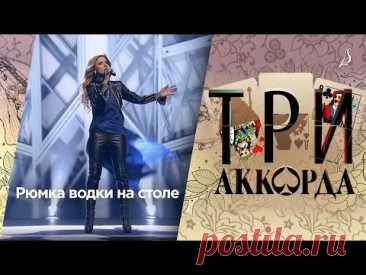 Людмила Соколова — Рюмка водки / Шоу «Три аккорда» (Первый Канал, 2017)