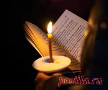 Какие молитвы читать в пост? Чтение православных молитвенных заклинаний на телесное и духовное очищение