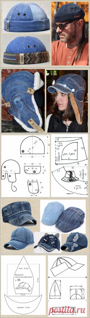 Посмотрим какие головные уборы можно сшить из старых джинсов - 50 впечатляющих примеров (от шапок до повязок)  Просматривайте этот и другие пины на доске Головные уборы пользователя Alina Kolodoch. Теги