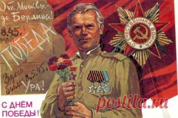 """""""Был и есть у России вечной прочности вечный запас"""" Песни, открытки ,стихи о войне"""
