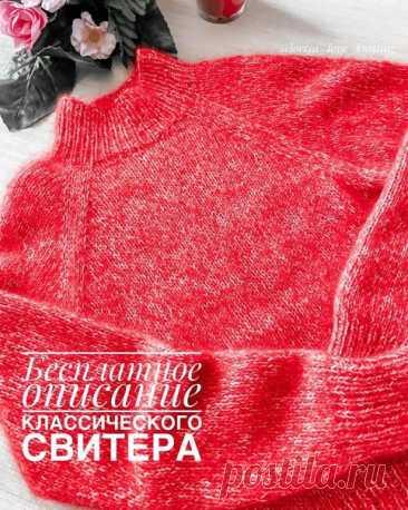 Автор loriya_love_knitting  Классический свитер из красного меланжа. Вяжется регланом сверху. Пряжа:400г меринос (в 4 нити)+кидмохер (180 м /100г)  Р-р:44/46 Спицы 3,5 и 4 с леской 40 и 80 см Плотность вязания:10х10=16п.х23р.  ГОРЛОВИНА: Набрать на спицы 3,5 72 петли +1для соединения в круг и вяжем по кругу резинкой 1х1 на высоту 7 см.  РОСТОК: Провязываем один лицевой ряд без прибавок,расставляя при этом маркеры.Распределяем петли:М/4п.РЛ/М/10п.левого рукава/М/4пРЛ/М/...