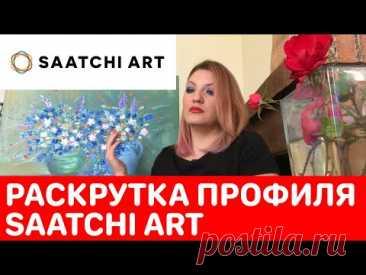 Как раскрутить себя на Saatchiart! Продажа картин !