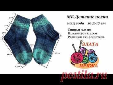 10. МК Как связать детские носки