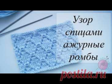 Узор спицами ажурные ромбы. Knitting pattern of delicate diamonds.