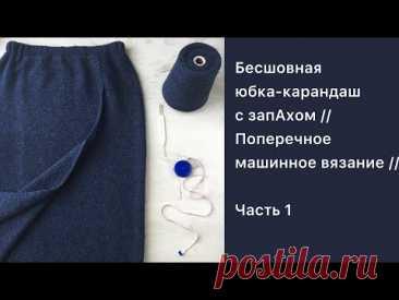 Бесшовная юбка-карандаш с запАхом // Поперечное машинное вязание // Часть 1