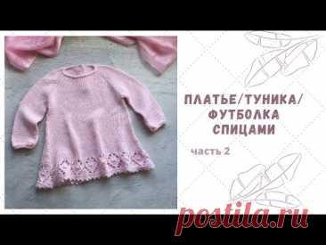 #платьеспицами #туникаспицами Платье/туника/футболка спицами. Часть 2