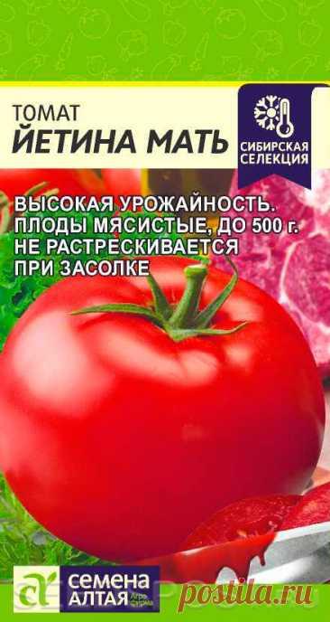 Томат Йетина Мать, 0,05 г Сибирская селекция, купить в интернет магазине Seedspost.ru