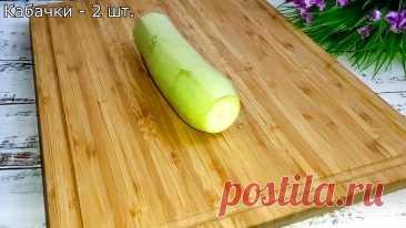 Весь сезон кабачки буду готовить только так! очень вкусный и простой рецепт из кабачков!
