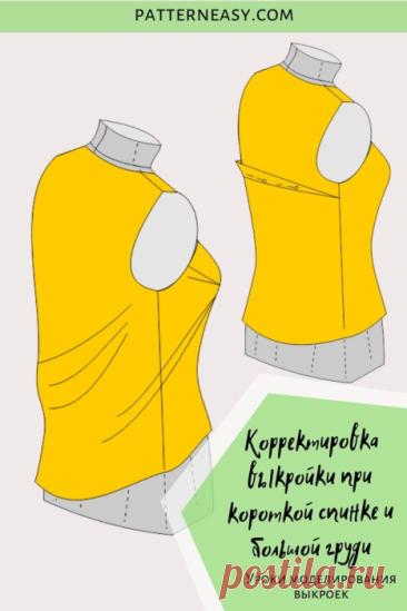 Корректировка выкройки при короткой спинке и большой груди | Готовые выкройки и уроки по построению на Выкройки-Легко.рф