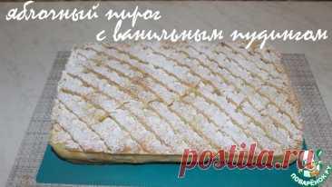 Яблочный пирог с ванильным пудингом Кулинарный рецепт