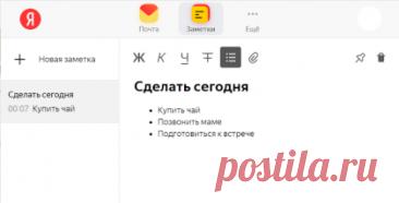 Заметки в браузере - Яндекс.Диск. Справка