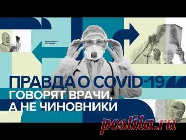 Правда о COVID-19: говорят врачи, а не чиновники