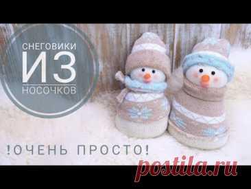 Снеговик из носочка за 10 мин ❄ Простая поделка на новый год )