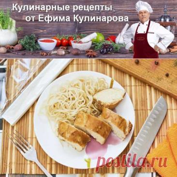 Куриное филе в медово-соевом маринаде запеченное в рукаве, рецепт с фото пошагово и видео | Вкусные кулинарные рецепты с фото и видео