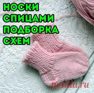 Страница 2 рубрики Вязание спицами носков