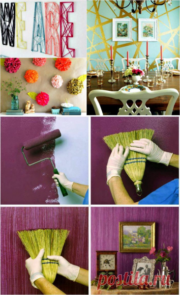 Ideas of a decor of walls which will not involve big costs