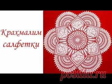 КАК КРАХМАЛИТЬ САЛФЕТКУ - YouTube