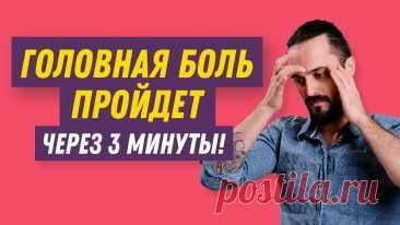 Как снять головную боль за 3 минуты без таблеток? Одно простое упражнение от головной боли! ✅ Скачайте чек-лист: Как быстро взбодриться, наполниться силой и энергией:  ►► https://lp.ksamata.ru/energy-boost✅ Регистрируйтесь на мой 2-дневный бесплатный...
