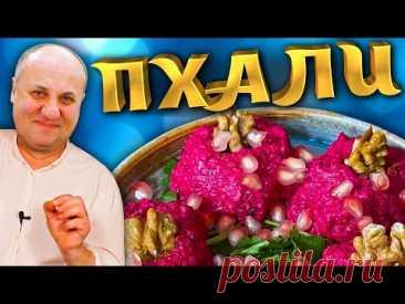 ПХАЛИ - обалденная ЗАКУСКА из доступных овощей! Рецепт от Лазерсона