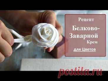 Рецепт белково-заварной крем для цветов. БЗК для цветов.