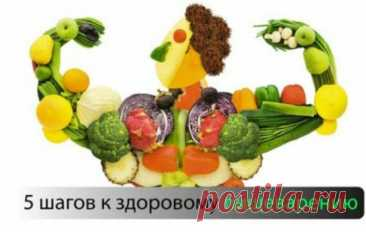 ღ5 ШАГОВ К ПРАВИЛЬНОМУ ПИЩЕВАРЕНИЮ  1. После употребления белковой пищи (мясо, рыба, яйца, молочные продукты, грибы) не пить жидкости (особенно сладкие). Из-за этого разбавляется желудочный сок, а это, в свою очередь,затрудняет переваривание пищи.  2. Не ешьте вместе белки и углеводы. Белкам для переваривания нужна кислая среда, а углеводам - щелочная. Желудок не может так быстро переключаться, и при употреблении в пищу и того, и другого, еда не переваривается до конца. ...