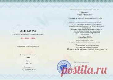 "Институт ""РОПКиП"""