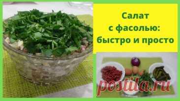 Салат с фасолью. Как приготовить быстрый салат из консервированной фасоли Как быстро и просто приготовить салат из консервированной фасоли - вы узнаете из этого видео. Салат с фасолью готовится из простых продуктов: кроме банки кон...