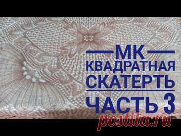 МК Квадратная скатерть/Обучающее видео для начинающих/Вязание спицами/ с 41 по 60 ряд/часть 3