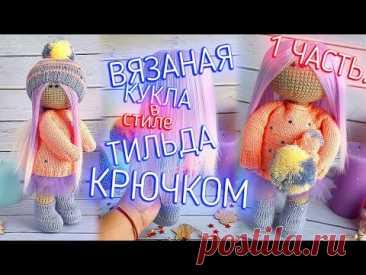 Как связать самые красивые ножки. Вязание куклы тильда крючком. ЧАСТЬ 1/2