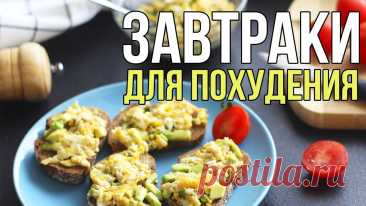 7 ИДЕЙ ПОЛЕЗНЫХ ЗАВТРАКОВ для ПОХУДЕНИЯ и НЕ ТОЛЬКО 🍳 ПРАВИЛЬНОЕ ПИТАНИЕ #ПП🌟Olya Pins Канал Кухня Рудницкого - https://clck.ru/F8zVUВ этом видео я покажу 7 моих любимых рецептов завтраков на правильном питании, очень надеюсь что они вам понрав...