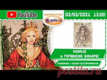 Презентация NIMUE - новинок/обзор коллекции в прямом эфире!