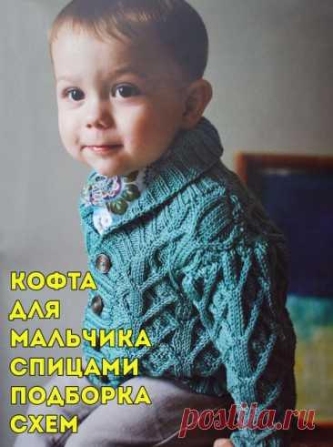 Кофта для мальчика спицами, 10 моделей со схемами и описанием, Вязание для детей