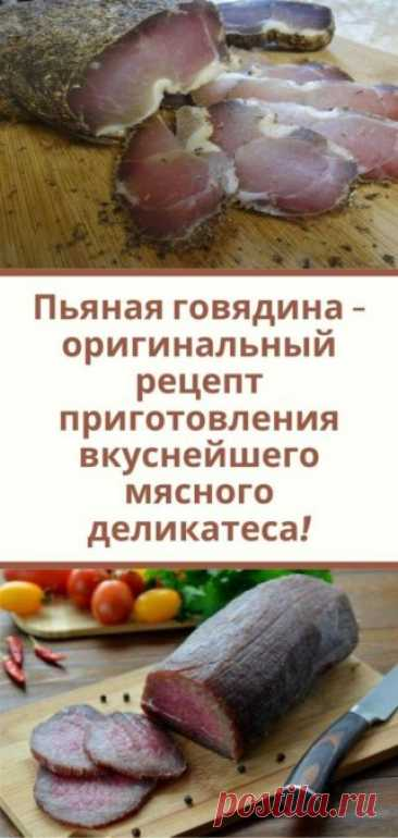 Пьяная говядина - оригинальный рецепт приготовления вкуснейшего мясного деликатеса! - Кулинария, красота, лайфхаки